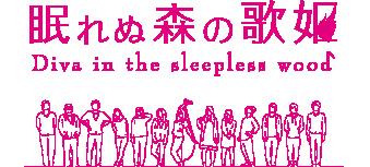眠れぬ森の歌姫